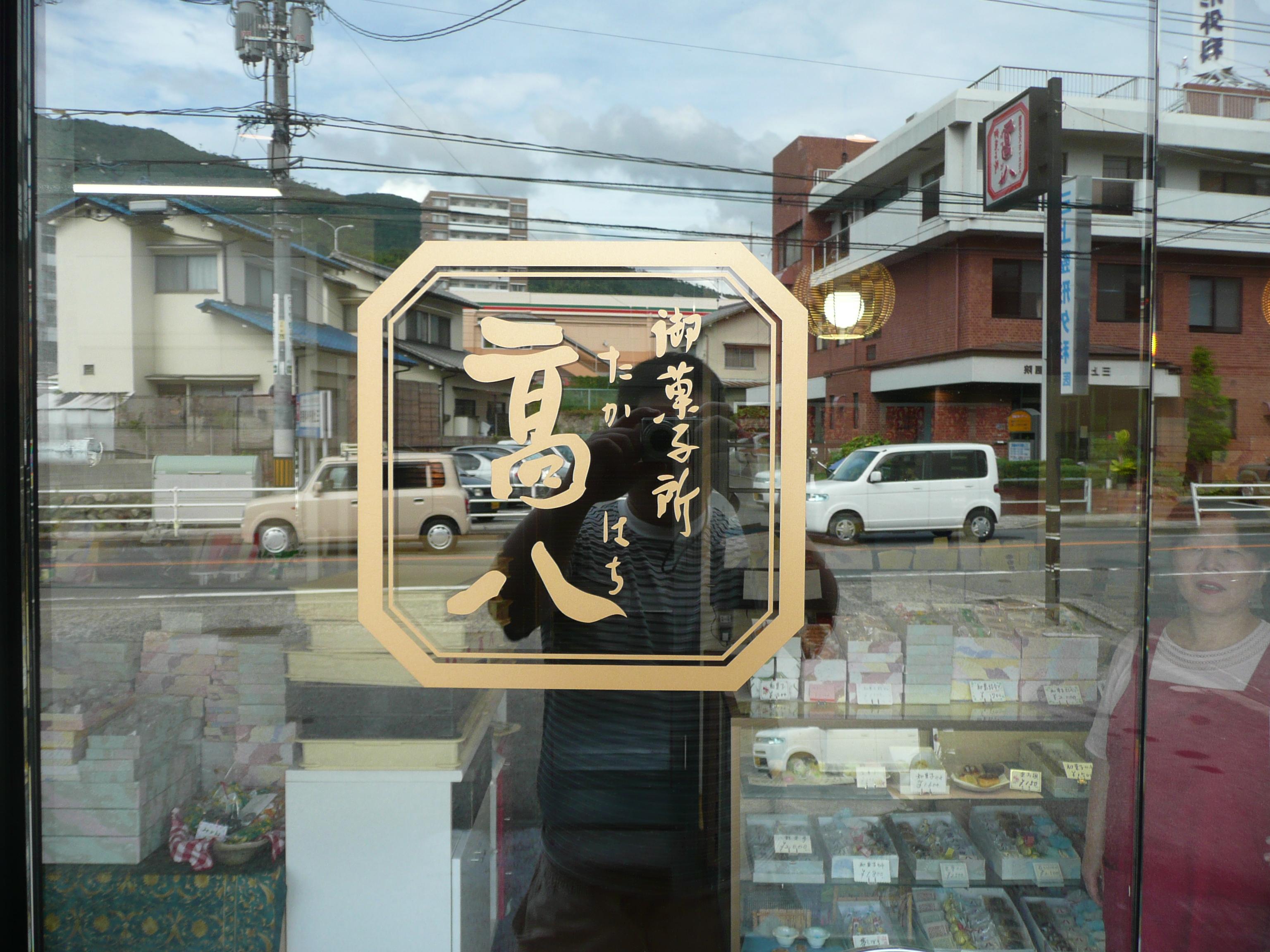 0814 たかはちロゴ.jpg