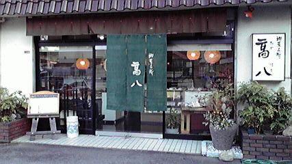 1101 長楽寺店舗横.jpg