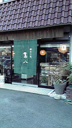 1101 長楽寺店舗縦.jpg